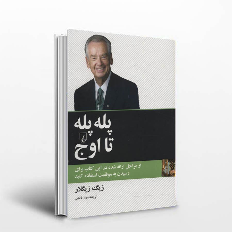 کتاب پله پله تا اوج