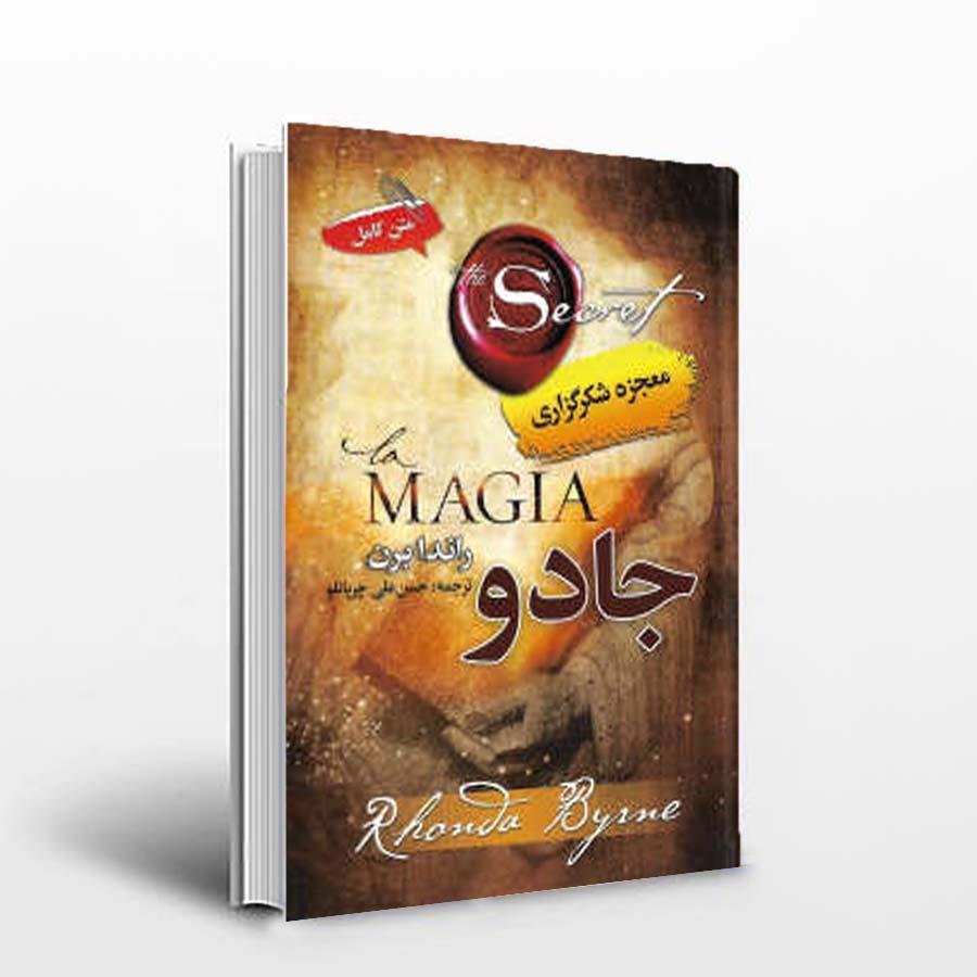 کتاب جادو