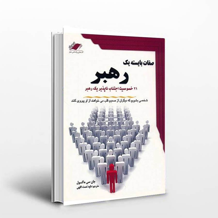 کتاب ۲۱ صفات بایسته  یک رهبر