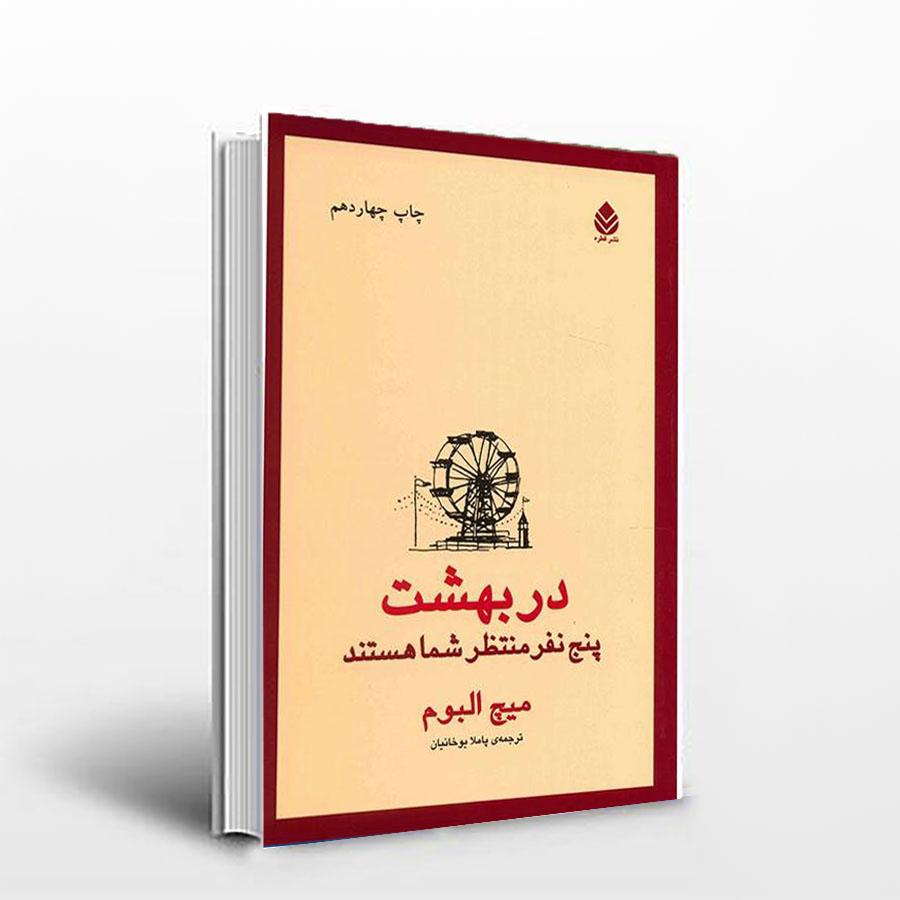 کتاب در بهشت پنج نفر منتظر شما هستند