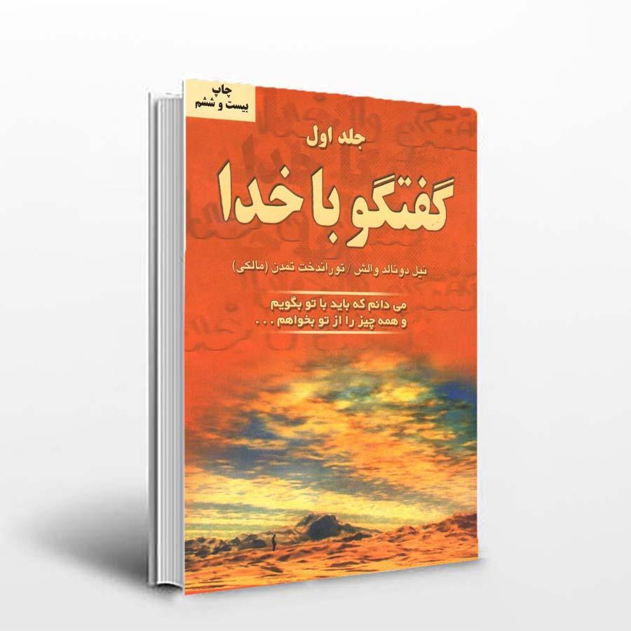 کتاب گفتگو با خدا جلد اول