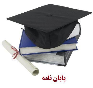 بررسی رابطه بین تعهد سازمانی و مدیریت دانش کارکنان اداره مخابرات