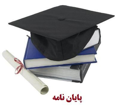 بررسي رابطه اجزاي صورت سود و زيان با بازده سهام در شركتهاي پذيرفته شده در بورس اوراق بهادار تهران