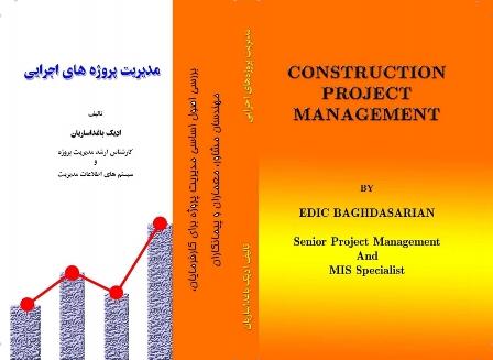 مدیریت پروژه های اجرایی