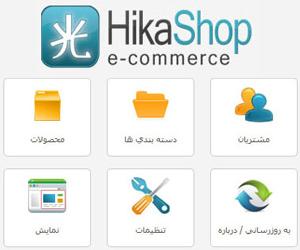 هیکاشاپ 2.4 فارسی برای جوملا 2.5 و 3.0