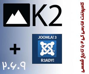 مدیریت پیشرفته مطالب K2 فارسی نسخه 2.6.9 شمسی