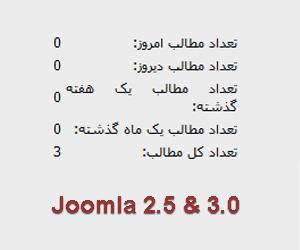 نمایش آمار مطالب جوملا