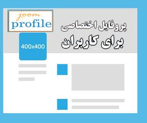 ایجاد پروفایل عکس دار برای کاربران با Joom Profile
