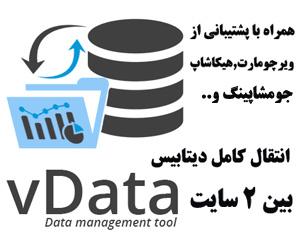 انتقال دیتابیس بین 2 سایت جوملایی با VData