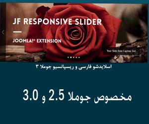 اسلایدشو فارسی JF Responsive Slider