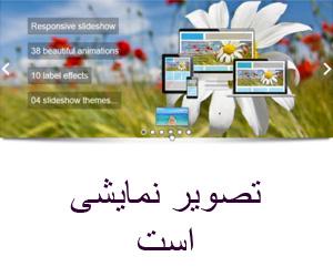اسلایدشو فارسی JF Slit Slider