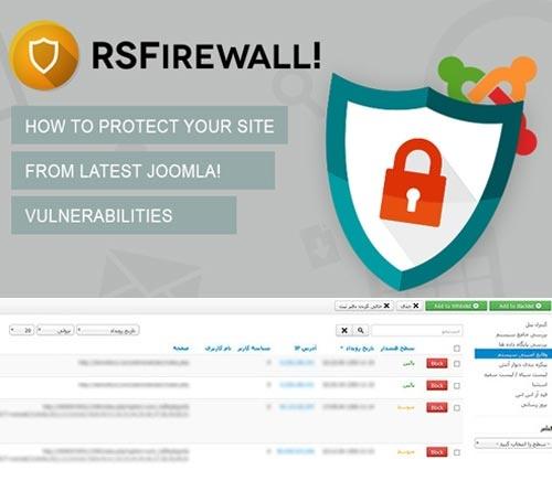 کامپوننت فارسی شده هک و امنیت RS Firewall 2.11.5