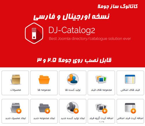 کامپوننت کاتالوگ ساز فارسی جوملا DJ-Catalog2