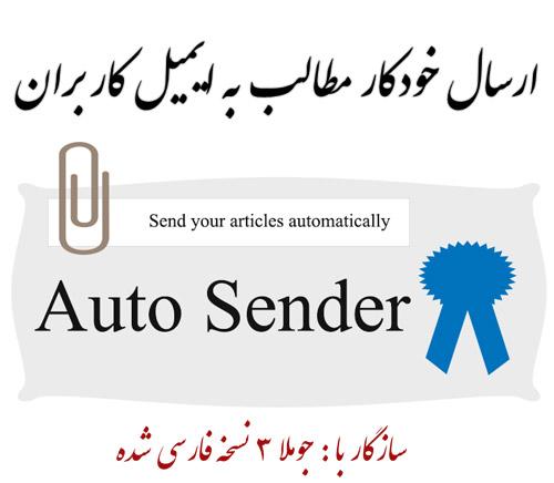 ارسال خودکار مطالب به ایمیل کاربران با Auto Sender
