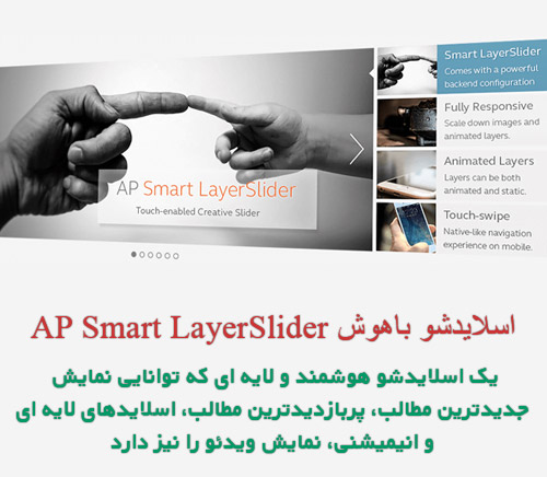اسلایدشو باهوش AP Smart LayerSlider