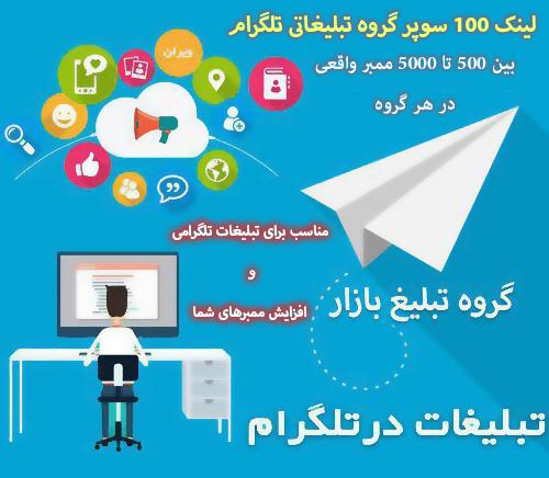 100 سوپر گروه تبلیغاتی تلگرام