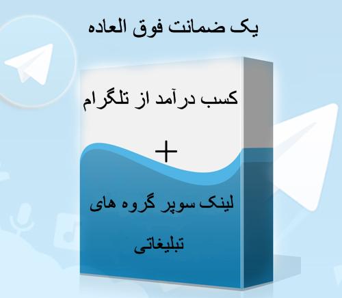 صفر تا 100 کسب درآمد میلیونی از تلگرام