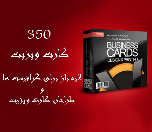350 طرح لایه باز کارت ویزیت