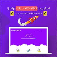 اسکریپت سایت کوتاه کننده لینک فارسی با قابلیت کسب درآمد میلیونی