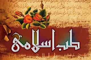 پزشکی اسلامی