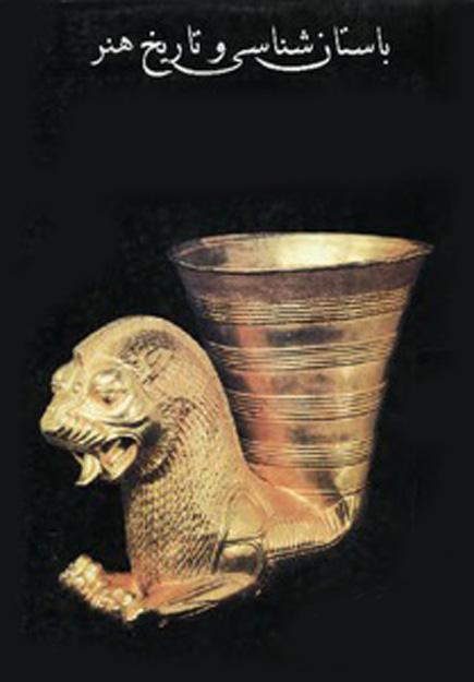 تاریخ باستان شناسی و هنر