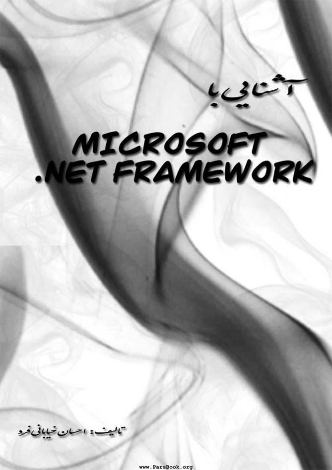 آشنایی با  MICROSOFT NET FRAMEWORK