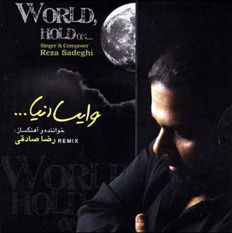 "پروژه ی کامل اف ال آهنگ ""وایسا دنیا"" رضا صادقی"