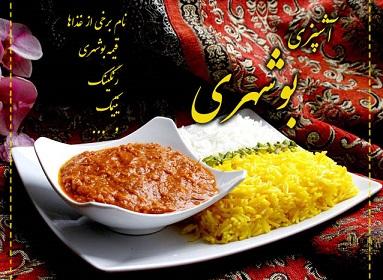 آشپزی بوشهری
