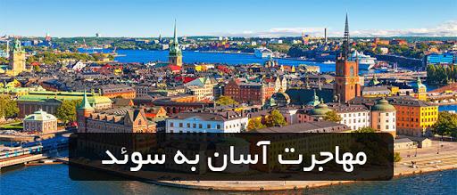 کپسول اپلای به سوئد