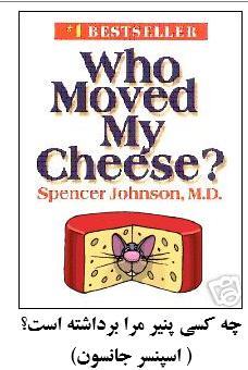 چه کسی پنیر مرا برداشته- اسپنسر جانسون