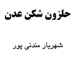 حلزون شکن عدن -شهریار مندنی پور