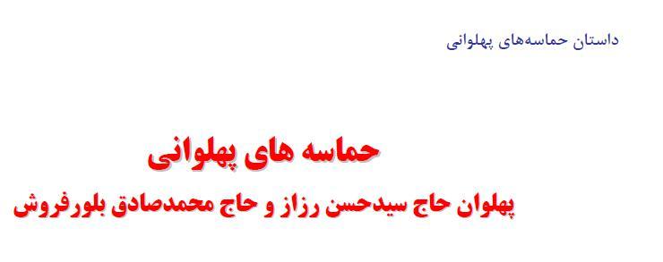 حماسه های پهلوانی-پهلوان حاج سید حسن رزاز.