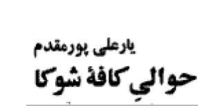 حوالی کافه شوکا-یار علی پور مقدم