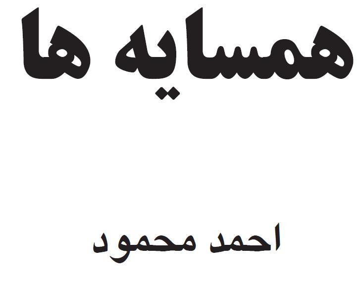 همسایه ها-احمد محمود