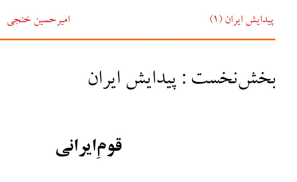 تاریخ پیدایش ایران امیر حسین خنجی