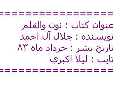 نون والقلم-جلال آل احمد