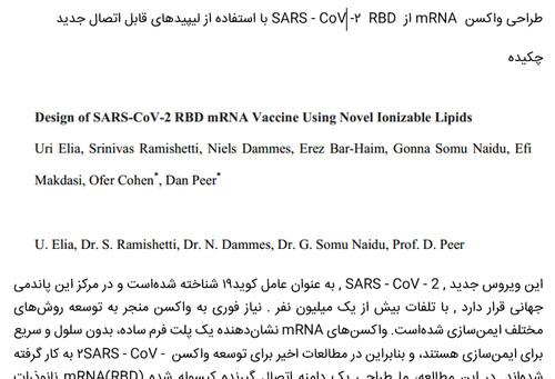 طراحی واکسن mRNA از RBD 2SARS - CoV - با استفاده از لیپیدهای قابل اتصال جدید