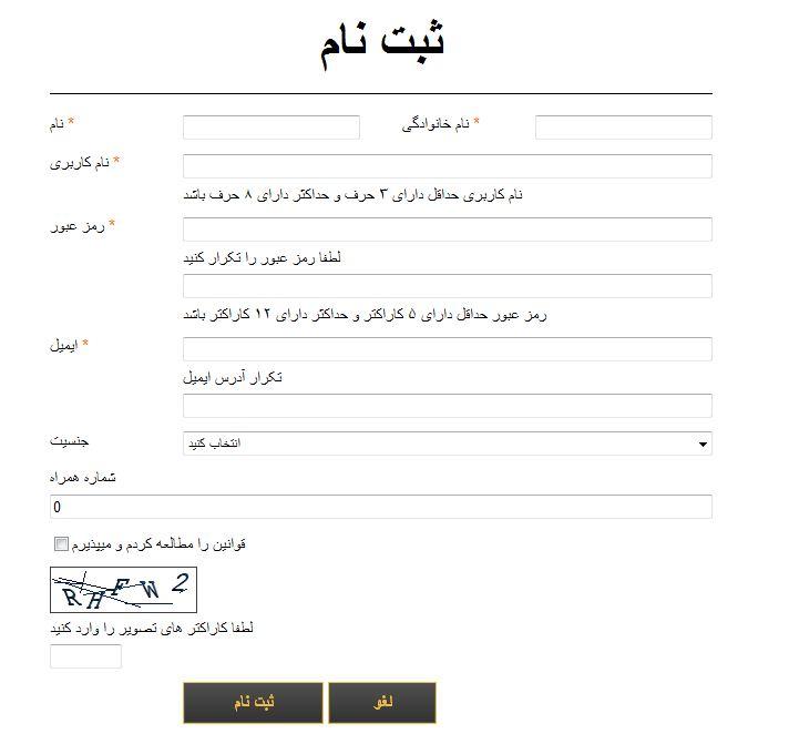 فرم ثبت نام PHP