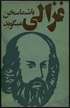 """دانلود کتاب نایاب""""غزالی با شما سخن میگوید"""""""