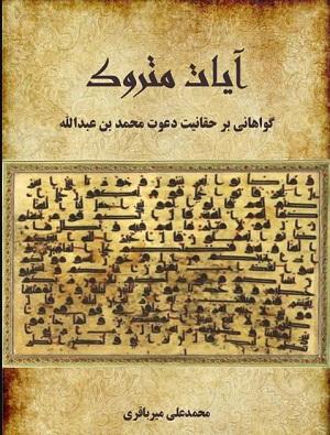کتاب آیات متروک: گواهانی بر حقانیت دعوت محمد بن عبدالله