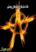"""دانلود کتاب """"فتنه شیطان یا شیطانپرستی"""""""