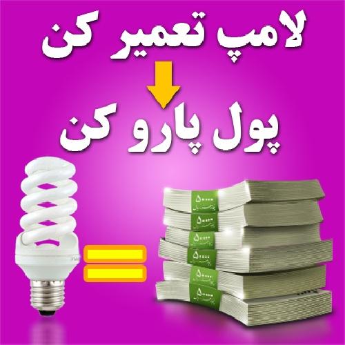 آموزش پر درآمد تعمیرات لامپ کم مصرف متنی به همراه فایل ویدئویی
