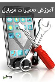 آموزش فارسی کامل تعمیر سخت افزاری و نرم افزاری همه مدل موبایل
