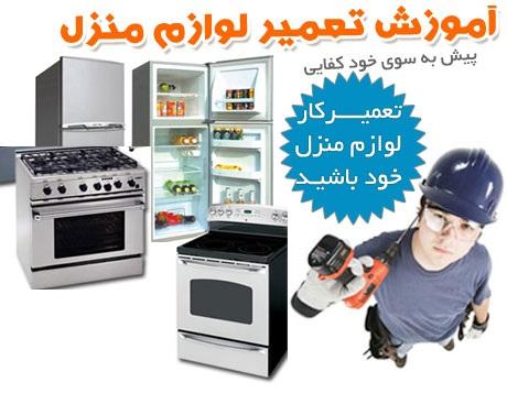 دانلود کتاب فارسی آموزش تعمیر لوازم خانگی به صورت تصویری و کامل