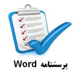 دانلود پرسشنامه چک لیست ممیزی آموزش به بیمار(پرسشنامه حین پذیرش،حین بستری،حین ترخیص) می باشد