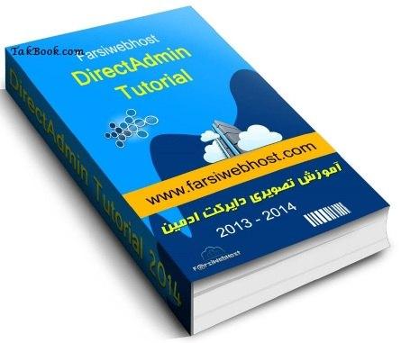 کتاب آموزش تصویری مدیریت هاستینگ و سرویس میزبانی دایرکت ادمین
