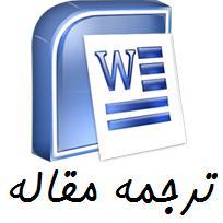 مقاله مدیریت تولید (Production management)
