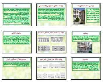 اقلیم معماری تبریز