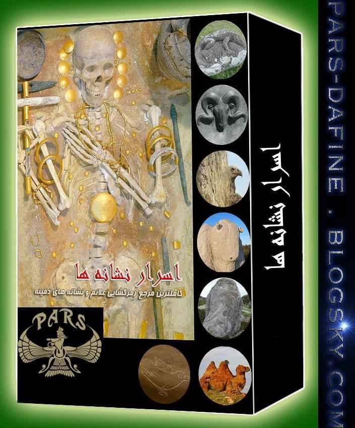 دانلود کتاب باستان شناسی آثار علائم و نشانه ها