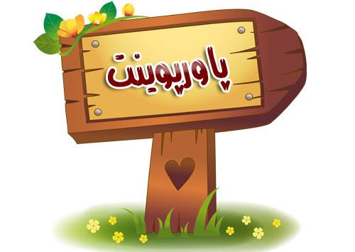 پاورپوینت قواعد عربي